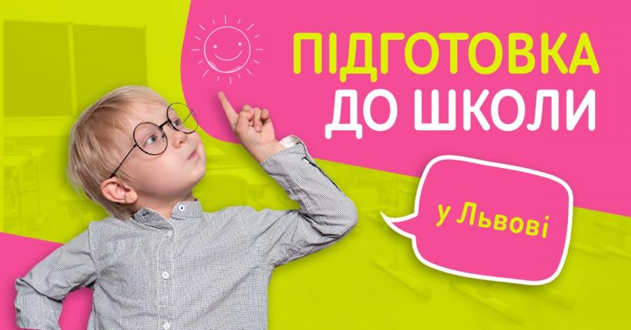Підготовка до школи: навчальні курси та програми