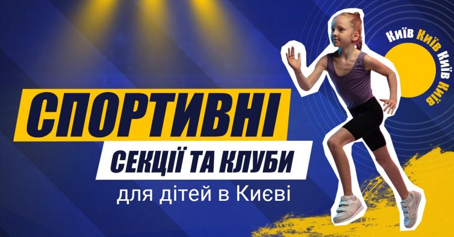 Спортивні секції та клуби для дітей у Києві 2021