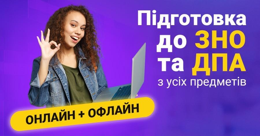 Підготовка до ЗНО та ДПА 2022 онлайн + офлайн з усіх предметів