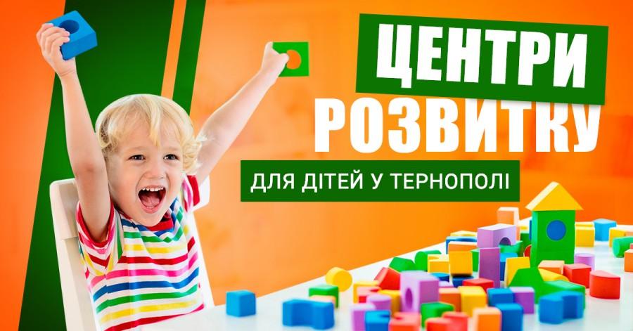 Центри розвитку для дітей у Тернополі 2021 (позашкільне навчання)