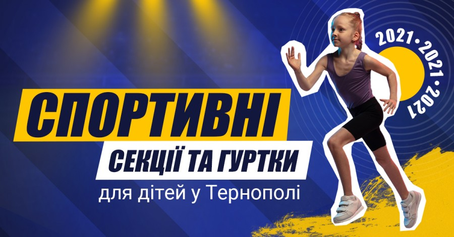 Спортивні секції та клуби для дітей у Тернополі 2021