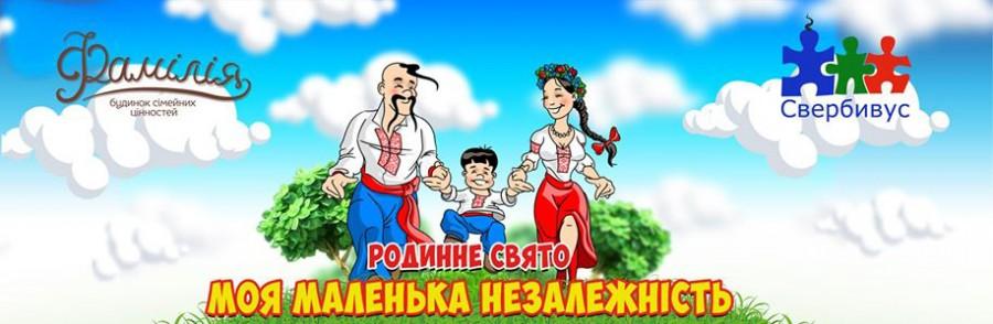 """Родинне свято """"Моя маленька незалежність"""""""