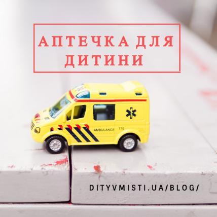 Аптечка для дитини у подорож