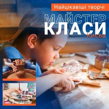Майстер-класи для дітей у Києві
