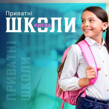 Приватні школи Києва