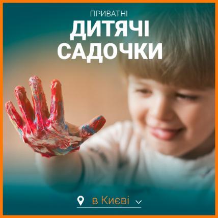 Приватні садочки Києва