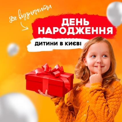 Де у Києві відсвяткувати дитячий День народження?