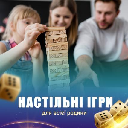 Цікаві настільні ігри: у що грати й де купити