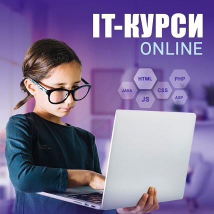 Online ІТ курси для дітей від 4 до 18 років
