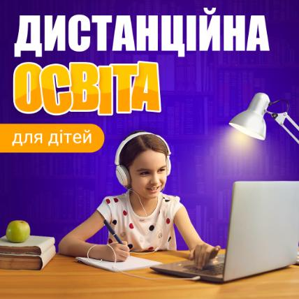 Дистанційна освіта для дітей