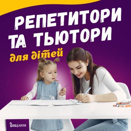 Репетитори та тьютори для дітей у Львові