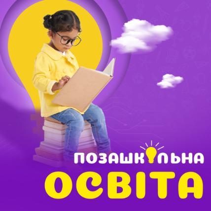 Позашкільна освіта