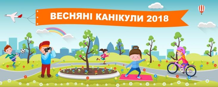 Весняні активності Львова та Львівської області 2018