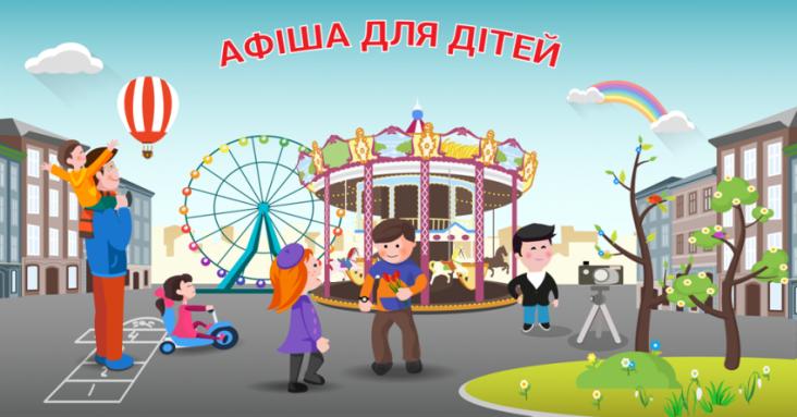 Сімейний відпочинок в Тернополі<br>