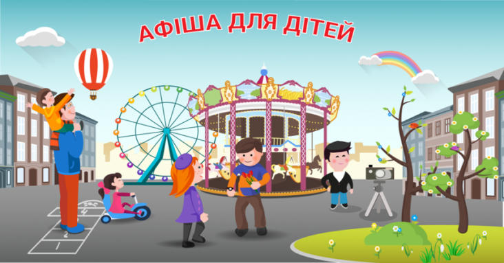 Сімейні вихідні в Тернополі<br>