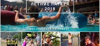 Топ-10 найкращих літніх таборів 2018