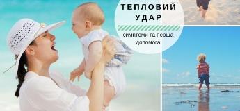 Тепловий удар у дитини: симптоми та перша допомога