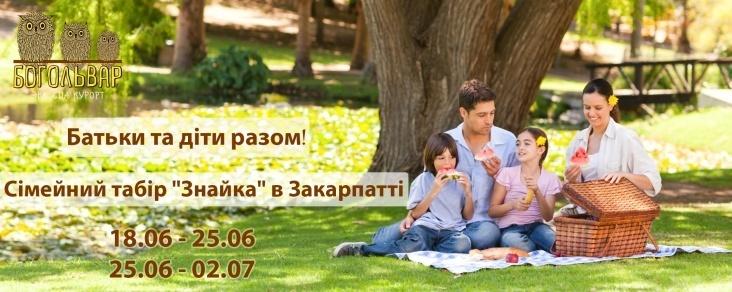 """Спеціальна пропозиція від Клубу активних батьків """"Знайка"""""""