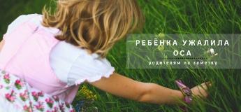 Дитину вжалила оса: перша допомога