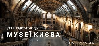 День відкритих дверей: музеї Києва запрошують у гості