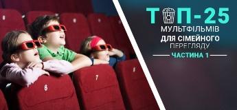 Топ-25 правильних мультфільмів, які необхідно подивитися всією родиною