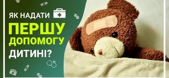 Як надати першу допомогу дитині?