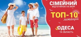 Сімейний відпочинок на морі: топ-10 місць в Одесі та області для відпочинку з дітьми
