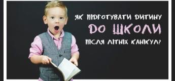 Як підготувати дитину до школи після літніх канікул?