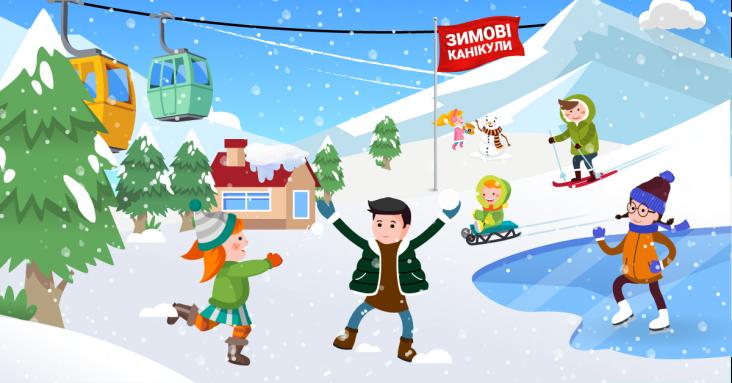 Зимові табори Львова та Львівської області