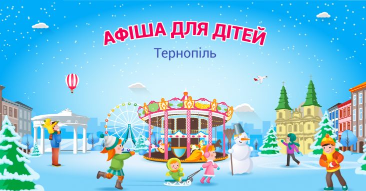 Дитяча афіша на перші зимові вихідні<br>