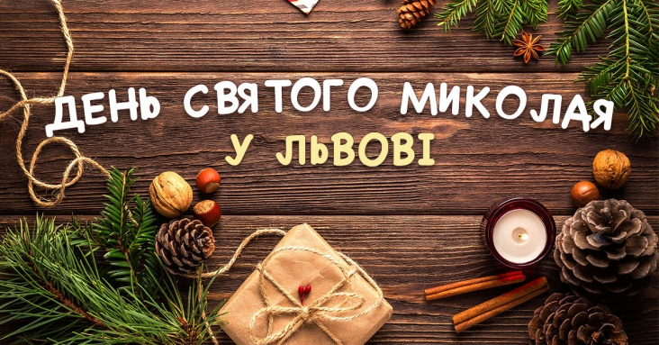 День святого Миколая для всієї родини у Львові