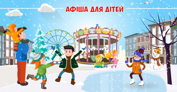 Афіша розваг для дітей та всієї родини у Хмельницькому