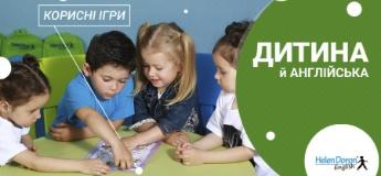 Корисні ігри для вивчення англійської мови!