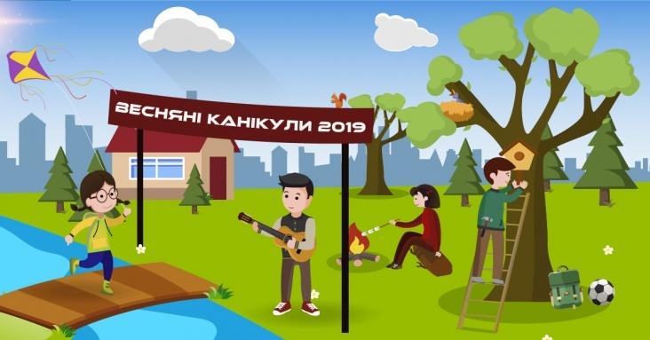 Весняні табори Львова та області