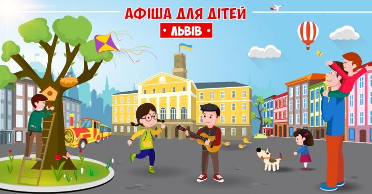 Афіша розваг для дітей та всієї родини у Львові