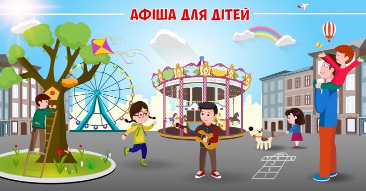 Афіша розваг для дітей та всієї родини у Хмельницькому<br>