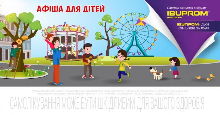 Святкова дитяча афіша в Тернополі