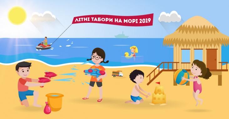 Літні табори на морі 2019