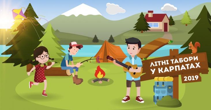 Літні табори в Карпатах 2019