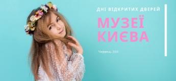 Дні відкритих дверей в музеях Києва у червні