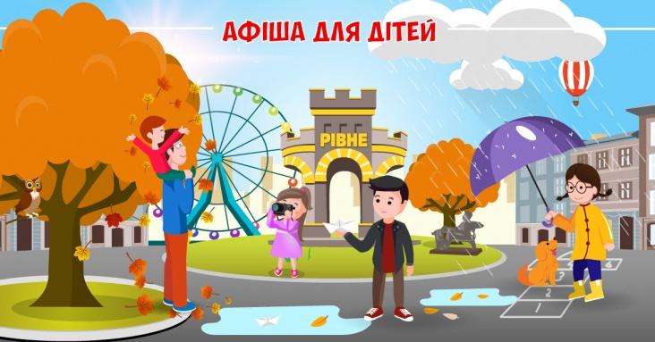 Афіша розваг для дітей та всієї родини у Рівному