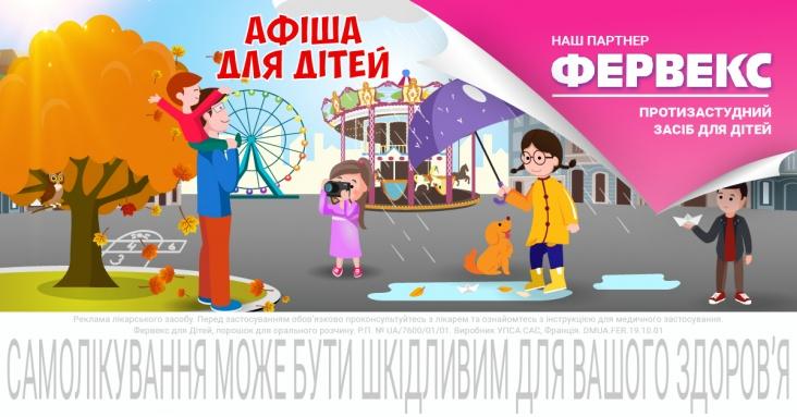 Афіша розваг для дітей та всієї родину у Хмельницькому