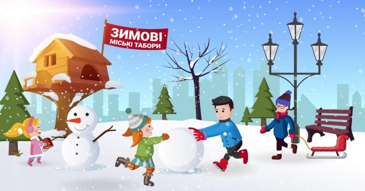 Зимові табори Києва та області