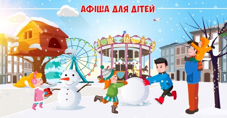 Афіша розваг для дітей та всієї родини у Вінниці<br>