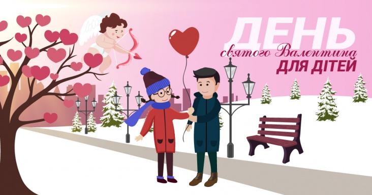 Афіша розваг для дітей та всієї родини у Хмельницькому до дня закоханих
