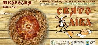 """""""Свято хліба"""" у Львові"""
