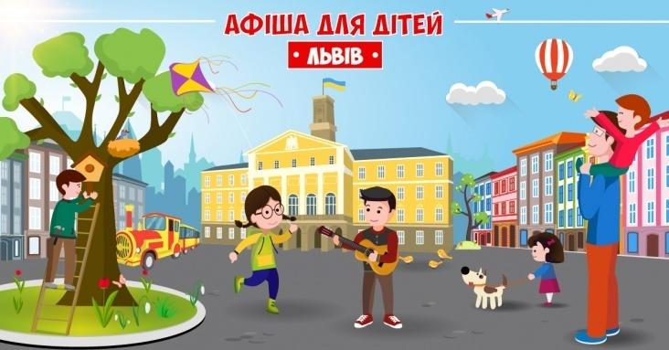 Афіша ідей та онлайн занять для дітей