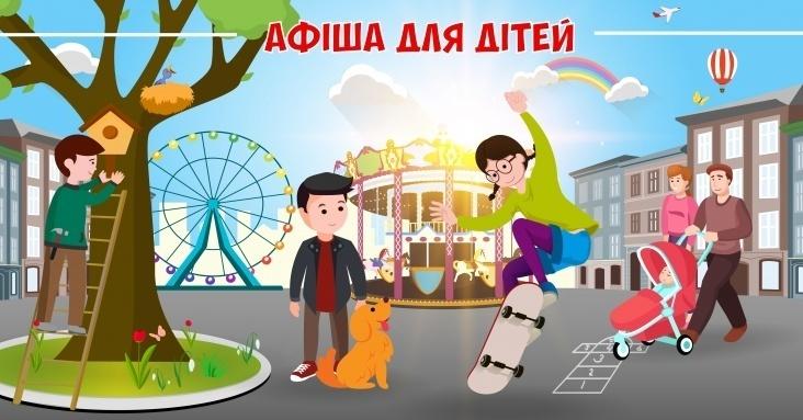 Афіша цікавих ідей та пропозицій для дітей та всієї родини!