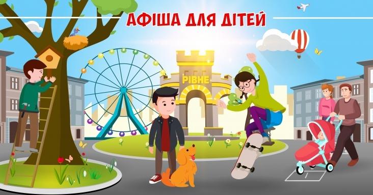 Афіша ідей та занять для дітей у Рівному