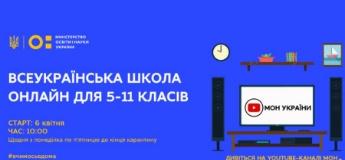 Всеукраїнська школа онлайн: розклад відео-уроків для учнів 5-11 класів